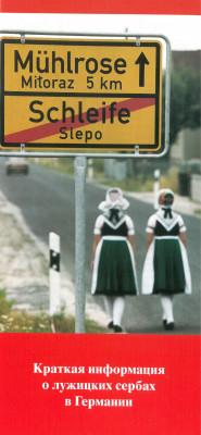 Краткая информация о лужицких сербах в германии